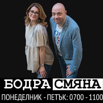 Bodra-smqna-home